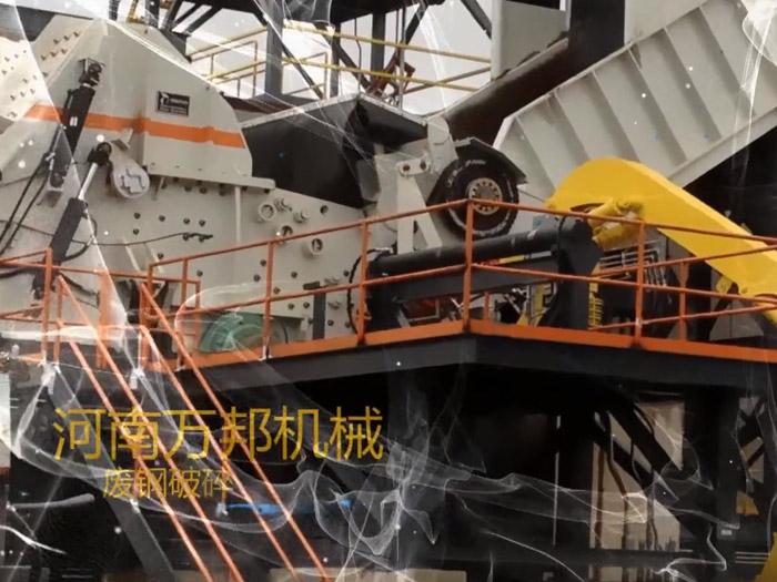 3000马力废钢破碎机视频